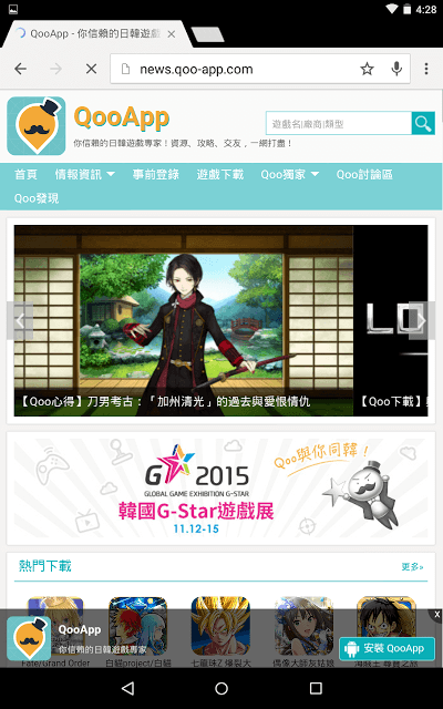 Play Japanese Games on Android Using Qoo App