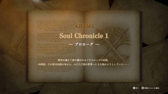 soulcalibur6_july18images_0020
