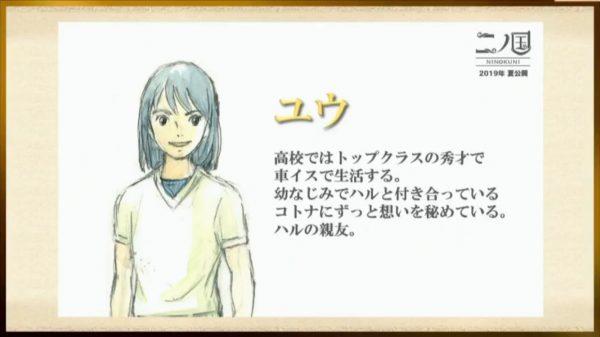 Ni_no_Kuni_anime_yuu
