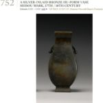 Early Qing bronze vase