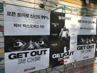 sxca05OocM6ifLYzqAMqz3LvMFazCCFLT5ztIRl6s1Q Saw these posters for Get Out in Korea. I dont what exactly it is about them but I love them.