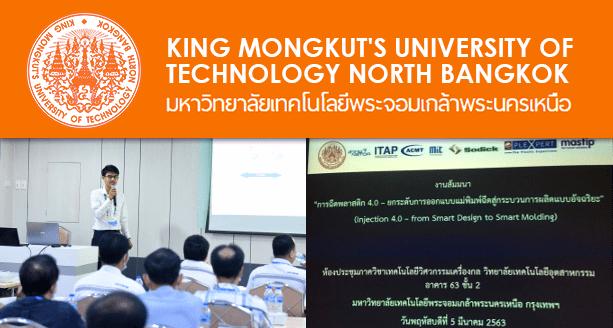 Plexpert Seminar at King Mongkut's University of Technology North Bangkok