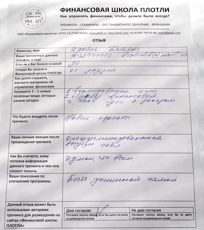 Отзыв о тренинге Дробич Татьяна