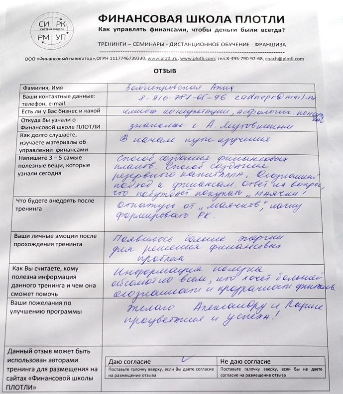 Отзыв о тренинге Заднепровская Анна