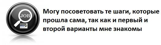 Kak-ustroitsya-na-lyubimuyu-rabotu-150x150