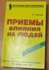 Приемы влияния на людей. П. Таранов