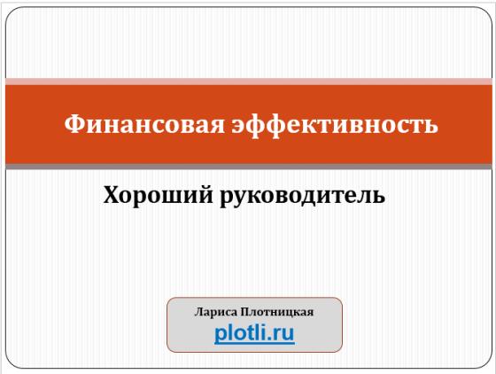 plotli.ru-Плотницкая- хороший руководитель-1