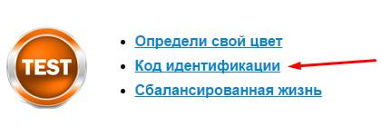 код идентификации