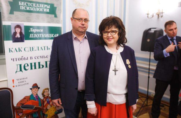 Лариса Плотницкая и Сергей Плотницкий