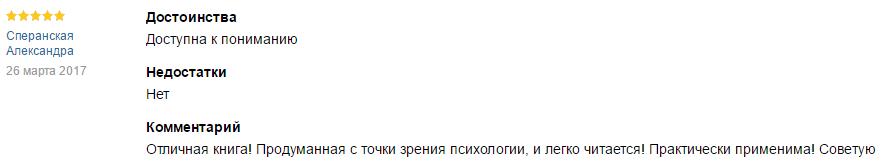 Отзыв Сперанской Александры о книге Ларисы Плотницкой «Как сделать так, чтобы в семье были деньги»