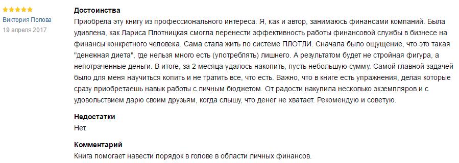 Отзыв Виктории Поповой о книге Ларисы Плотницкой «Как сделать так, чтобы в семье были деньги»