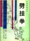 Pi Gua Zhang Kung Fu at plumpub.com