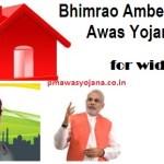 Bhimrao Ambedkar Awas Yojana for widows