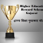 Gujarat Higher Education Reward Scheme