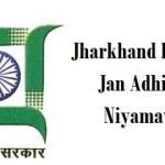 Jharkhand Divyang Jan Adhikari Niyamavali