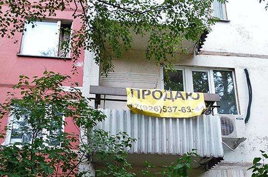 Людям с ипотекой дадут возможность выгодно продать заложенное имущество