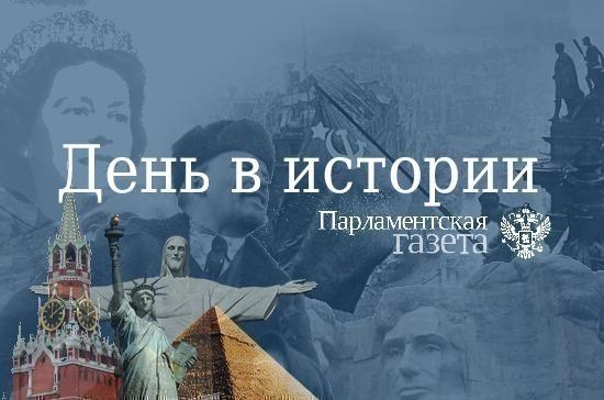 День 14 октября в истории - Парламентская газета