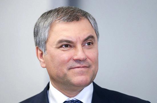 Володин: Госдума рассмотрит президентские законопроекты в приоритетном порядке