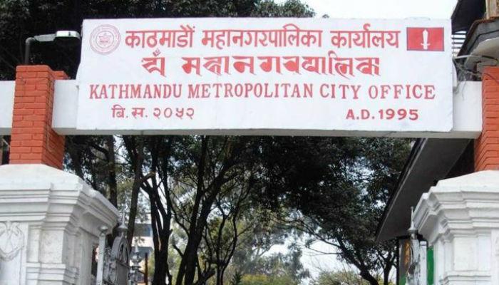 काठमाडौँ महानगरपालिकाद्वारा सम्पत्ति करमा छुट