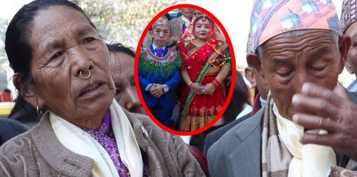 समाजकै उदाहरणीय विवाह : राम्री बुहारी पाएपछि भावुक भए लेखबहादुर मोक्तानका बाबु-आमा [हेर्नुहोस भिडियो सहित्]