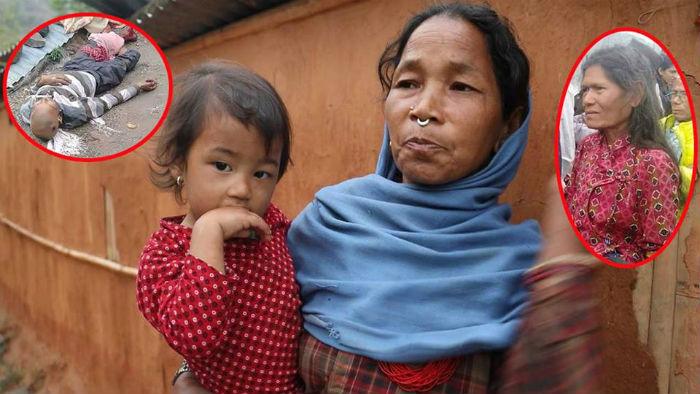 क्रुर श्रीमती जसले खुर्पा प्रहार गरी लिईन आफ्नै श्रीमानको ज्यान  (भिडियो)
