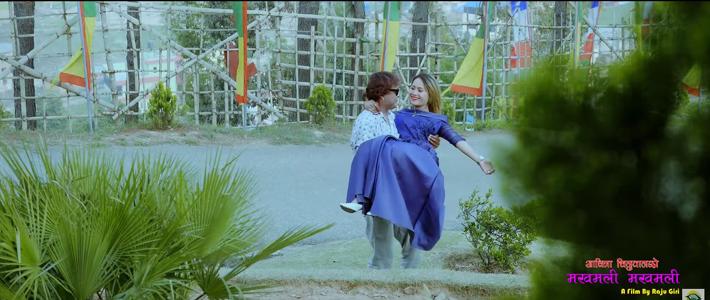"""चलचित्र मखमली मखमलीको """"फुल भैं फुलेको मेरो जिन्दगी"""" गित सार्बजनिक"""