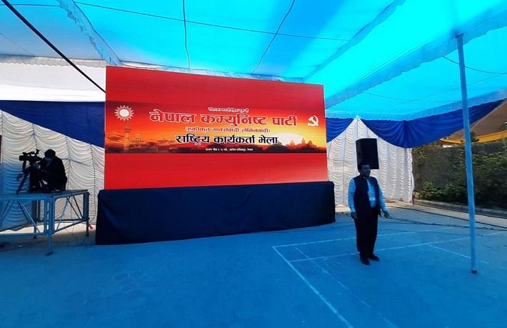 झलनाथ खनाल-माधव नेपाल पक्षको राष्ट्रिय भेला सुरु (भिडियोसहित)