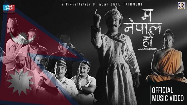 राष्ट्रिय गीत 'म नेपाल हो'को म्युजिक भिडियो सार्वजनिक
