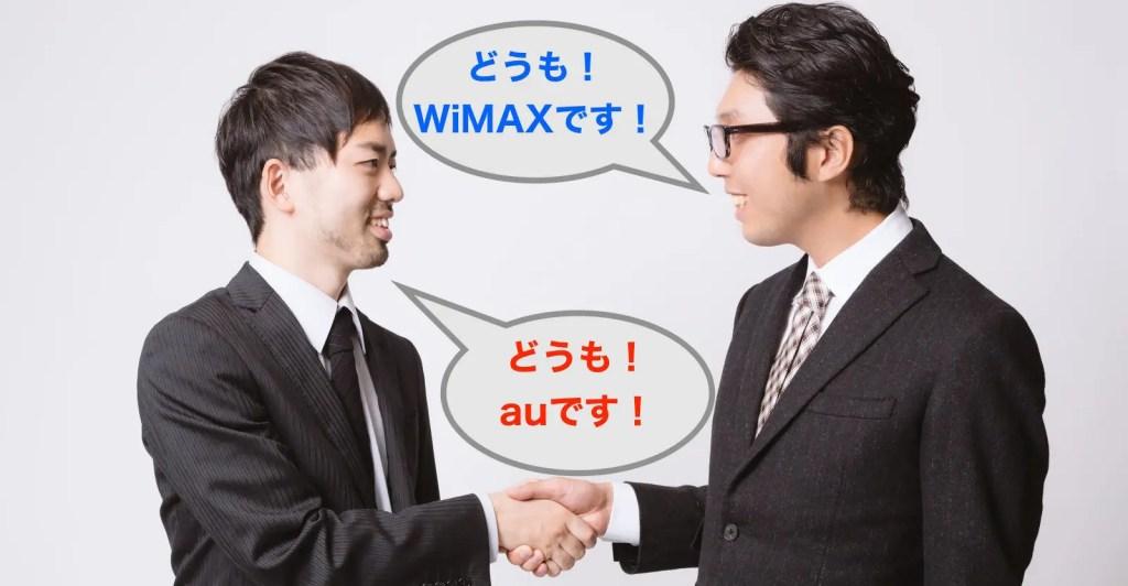 auとWiMAXの関係