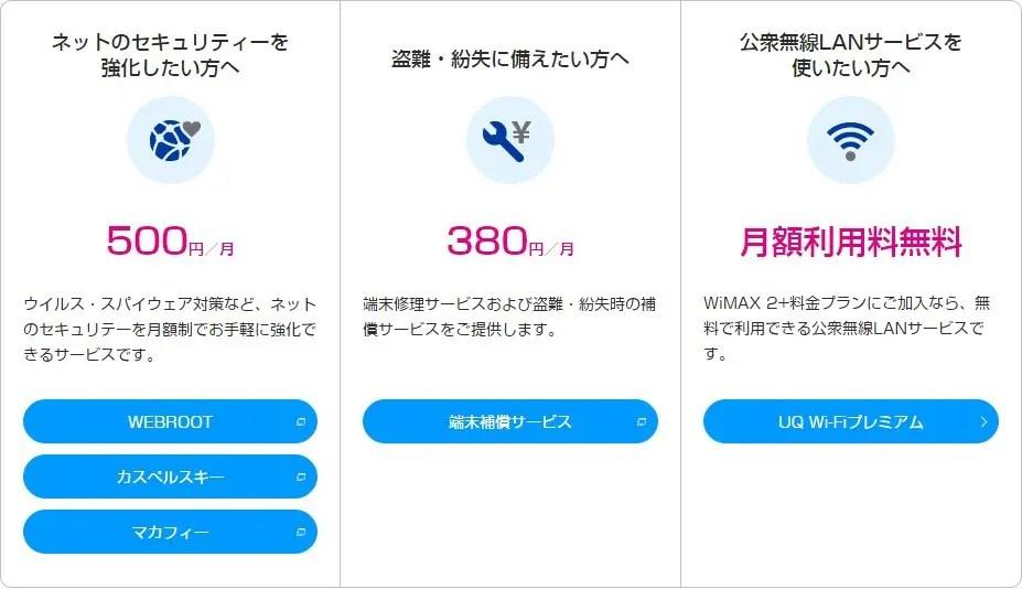 UQ-WiMAXのオプションサービス
