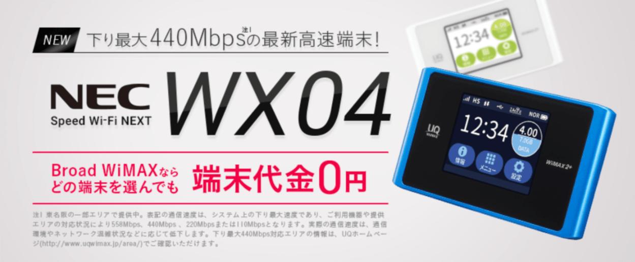 wimax-wx04(nec)