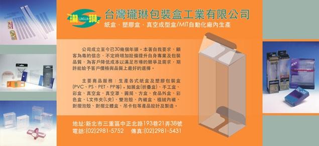 台灣瓏琳包裝盒工業有限公司
