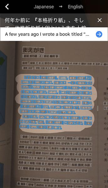 Google translate showing japanese to english