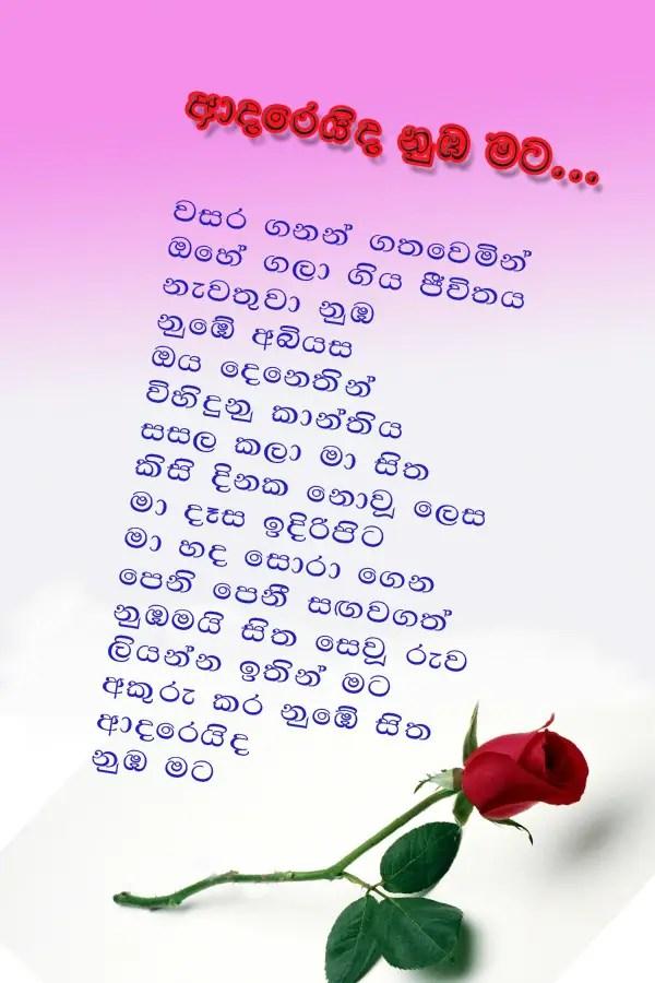 Sinhala Wishes Nisadas Friend Birthday
