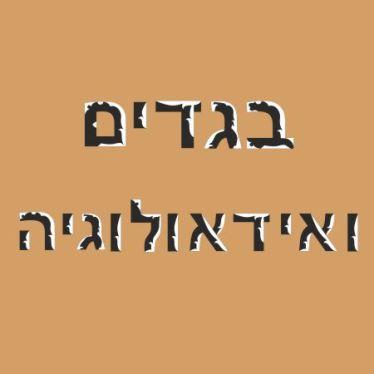 cloth and ideology (natan hofshi - gil dekel)