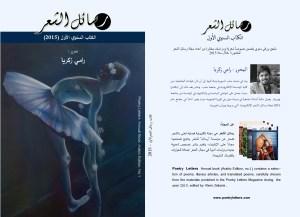رسائل الشعر - الكتاب السنوي الأول