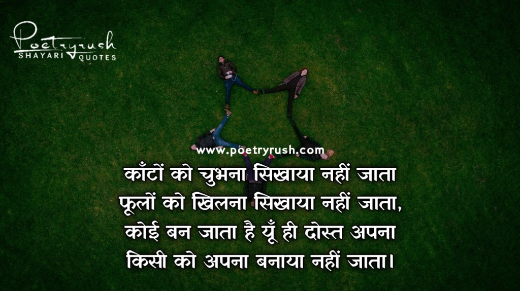 True friendship quotes in hindi images