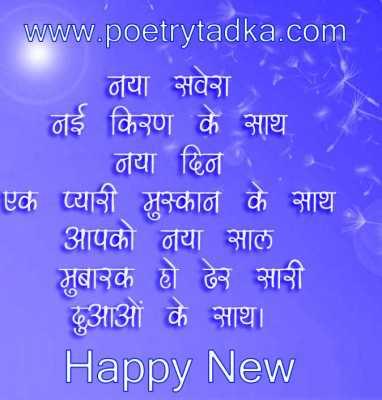 hindi new year quotes