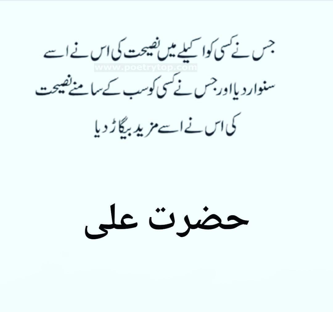 Hazrat Ali Ki Baatein Urdu