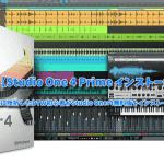 【Studio One 4 Prime インストール】CUBASEに挫折したDTW初心者がStudio Oneの無料版をインストールしてみたよ!