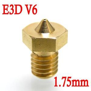 Ugello Estrusore in Ottone 0.5mm E3DV6 per Filamenti da 1.75mm 3D per Stampante 3D