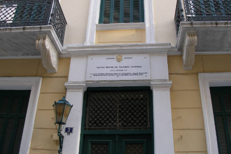 Hellenic Folklore Research Centre