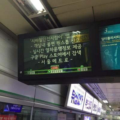 seoul south korea subway