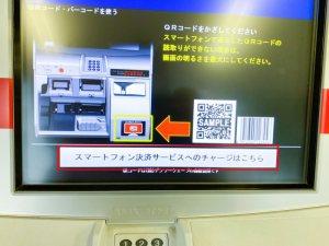 東急線券売機で「スマートフォン決済サービスへのチャージはこちら」をタップ
