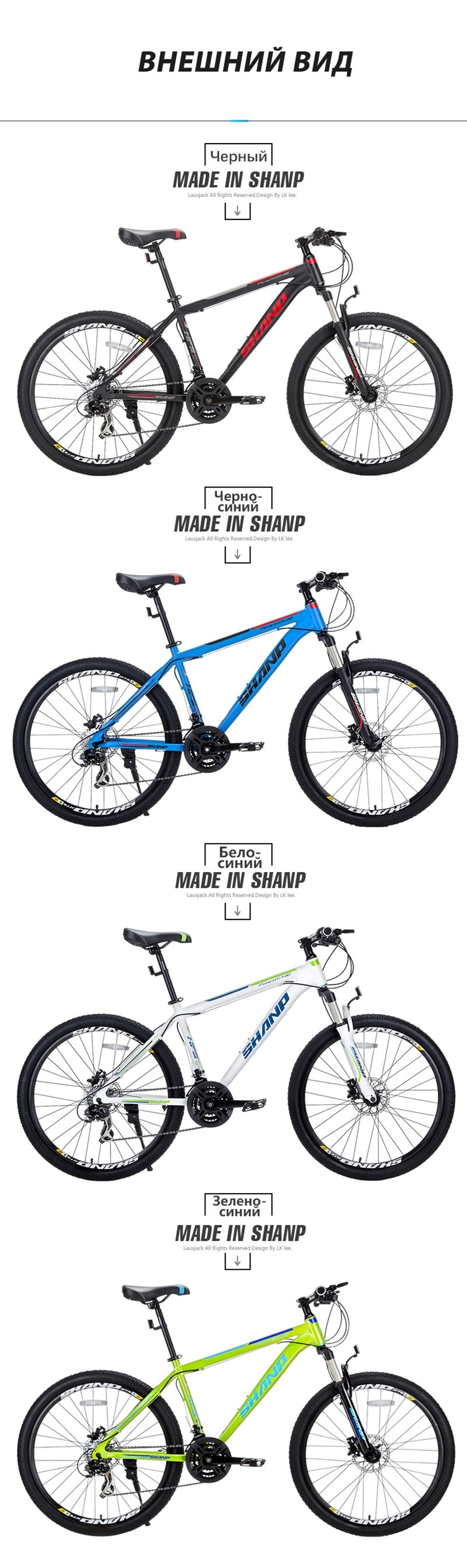 "Фото SHANP Mountain Bike Aluminum Frame 21/24 Speed Shimano 26"" Wheel /27.5Wheel/29Wheel"
