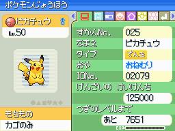 20090116_onemuri-pikachu_event