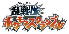 pokemon_scramble_logo_jp1