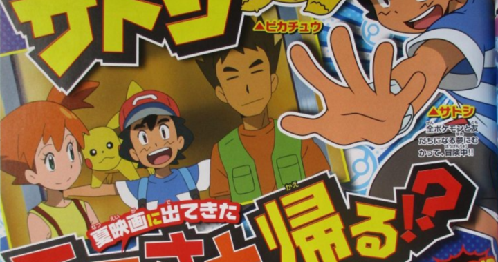 Brock and Misty Return to the Pokemon Anime