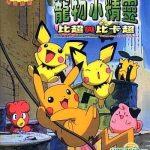 Cortometraggio 03 - Pikachu & Pichu