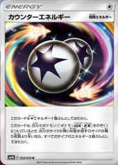 Counter-Energy-SM4